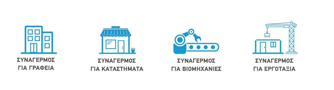 Συναγερμοί Επιχειρήσεων γραφείων τραπεζών απομακρυσμένων αποθηκών αγροτικών μονάδων αντλιοστασίων φωτοβολταικών μαντρών με ζώα θερμοκηπίων εκκλησιών βιομηχανικών χώρων. Συναγερμοί Επιχειρήσεων αξιόπιστοι νέας τεχνολογίας οικονομικοί ασύρματοι Θεσσαλονίκη Σέρρες Βουλγαρία България Bulgaria www.kotsidis.gr